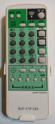 【偉成】KD-188 KD-178吉利冷氣遙控器-冷氣微電腦控制機板-KD178/KD188/2