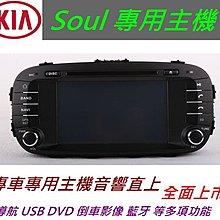 Kia 主機 Soul Carens Optima Morning 音響 主機 汽車音響 USB DVD 倒車影像 導航