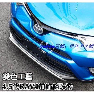 S-豐田 TOYOTA 4.5代 RAV4 獨家 專用前保桿飾條 rav4 保險桿下飾條 改裝