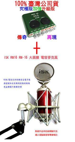 RC語音第13號套餐之1:KX-2 傳奇版+ISK RM-16 + 48V幻象電源供應器+ISK ASD-40支架