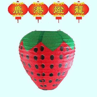 【鹿港燈籠】草莓燈籠-紅色(獨家設計.歡迎團購) 特價60元