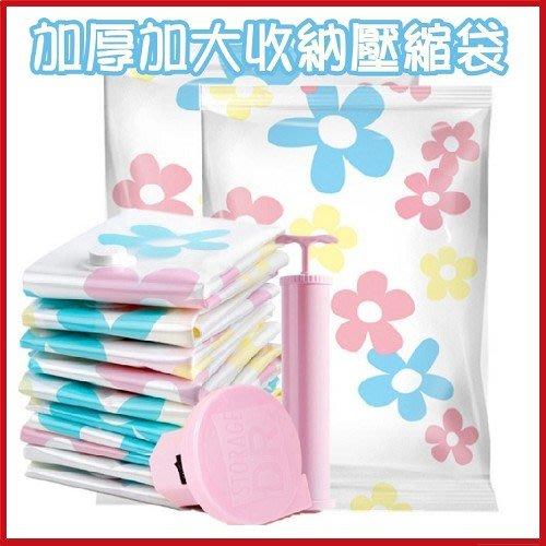加厚抽真空收納壓縮袋 80*60 換季棉被衣物收納【AF07295】99愛買