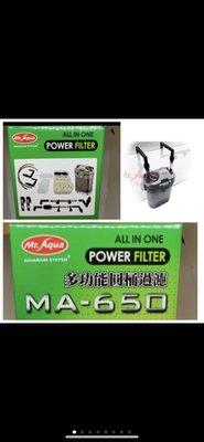 [水族最便宜]MR.AQUA MA-650 多功能圓桶過濾器 附濾材(可當外掛過濾器使用)