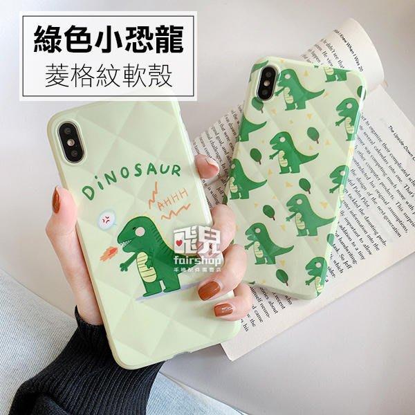 【飛兒】綠色小恐龍 菱格紋軟殼 iPhone X/Xs/XR/Xs MAX 手機殼 保護殼 TPU殼 全包 247