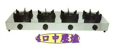 ~~東鑫餐飲設備~~全新  4口中壓爐 / 海產爐 / 簡便式快速爐 / 4口海產快速爐