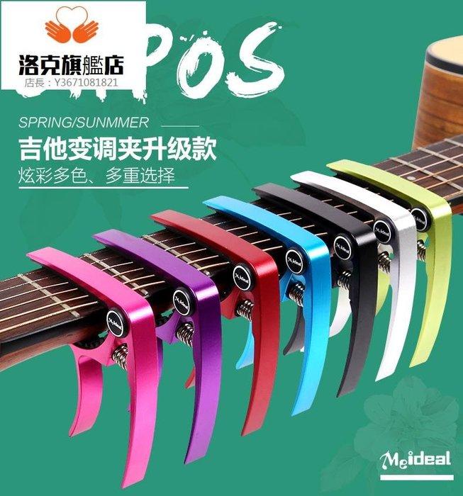預售款-LKQJD-變調夾民謠吉他 電木吉它夾子 尤克里里變音夾 女生通用 吉他品夾