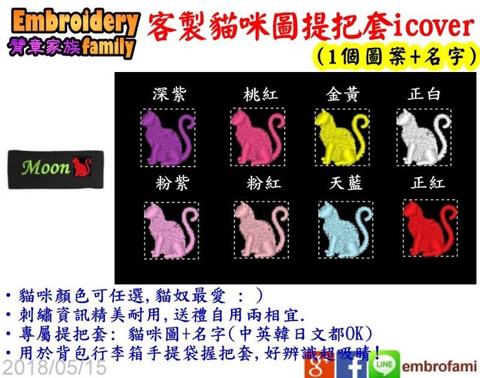※客製icover黑色底※4PCS貓咪貓奴專用提把套(1個圖案+名字,4個/組)