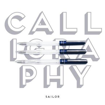 =小品雅集= 日本 Sailor 寫樂 HighAce neo Clear Calligraphy 藝術鋼筆