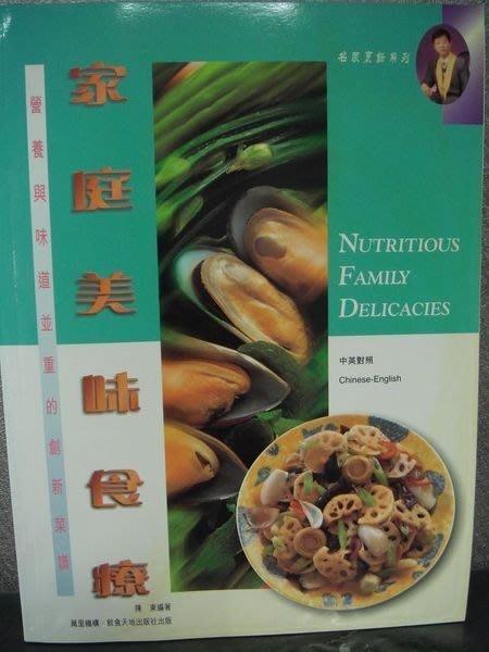 全新從未看過港版【名家烹飪系列 - 家庭美味食療】,陳東,只有一本,低價起標無底價!本商品免運費!