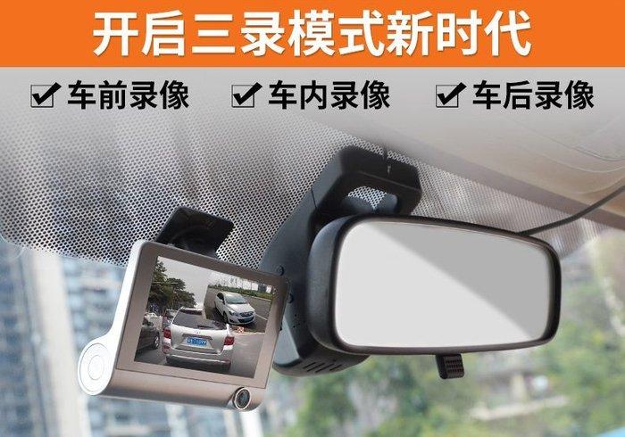 【可自取】三鏡頭高清廣角 行車紀錄器 車內車外雙鏡頭同步錄影 行車記錄器 小巴 中巴 出租車 IPS 1080P