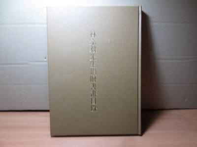 **胡思二手書店**《林宗毅先生捐贈書畫目錄》國立故宮博物院 民國75年9月初版 精裝