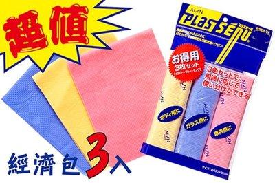 日本 AION 合成羚羊皮巾-經濟包 3入 汽車、家庭、寵物、運動、沐浴 皆可用【R&B車用小舖】#R322-TK