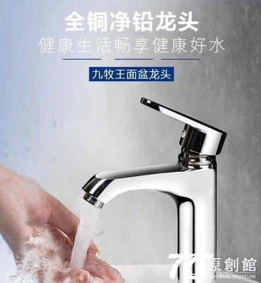 【全場免運】浴室水龍頭/面盆水龍頭冷熱...