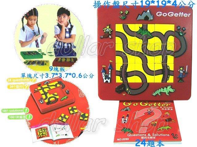 寶貝玩具屋二館☆【智力】路徑迷宮大挑戰益智遊戲---王子與龍(24題)