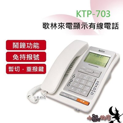 「小巫的店」實體店面*( KTP-70...