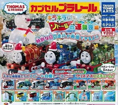 Takara Tomy 扭蛋 Capsule Thomas 火車 湯馬士 運動會篇 全17種