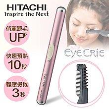 【HITACHI日立】俏麗電動燙睫毛器/HR-530