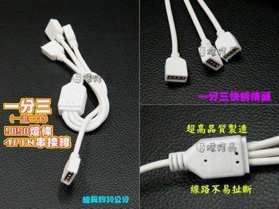 《日樣》一分三 5050 SMD 單色 RGB七彩燈條公母接頭 4PIN 30公分 一進三出 轉彎 延長 電源線
