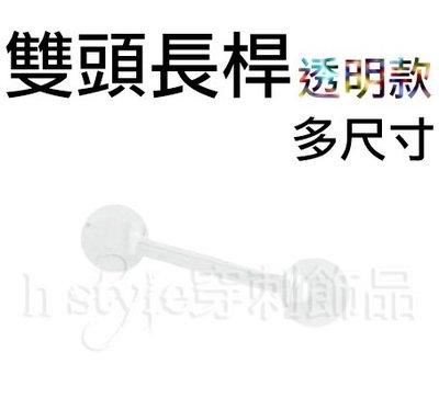 《Hstyle穿刺》壓克力 直桿 雙頭啞鈴長桿 ‧ 透明 1.2 1.6mm 多長度 可選 耳環耳骨乳環陰環