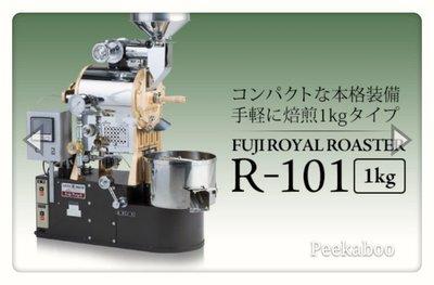 富士皇家烘豆機 R-101* 超級升級版