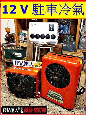 【RV達人】駐車冷氣 12V 露營車 拖車 露營拖車 餐車 咖啡車 適用