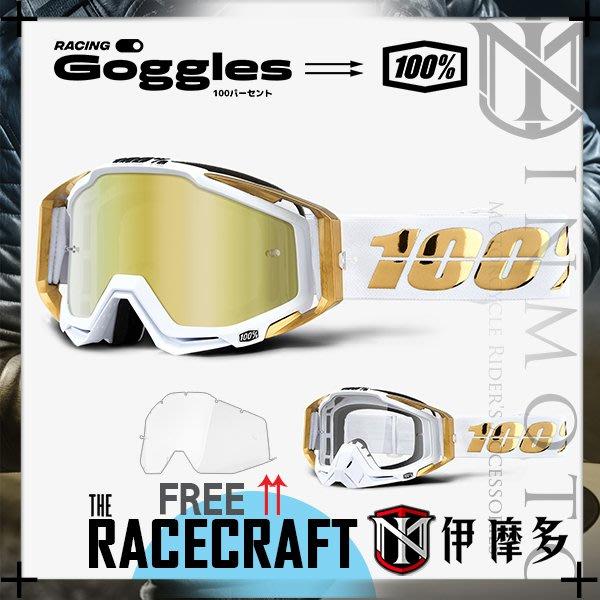 伊摩多※美國100% RACECRAFT 電金片附透明片 鼻罩可拆越野護目鏡風鏡 LTD 50100-313