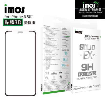 "imos官方授權總經銷""免運IMOS iPhone 11 Pro Max 2019神極點膠3D康寧2.5D滿版玻璃保護貼"