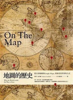 地圖的歷史(作者: 賽門加斐爾):從石刻地圖到Google Maps,重新看待世界的方式_ 無折頁汙損近全新