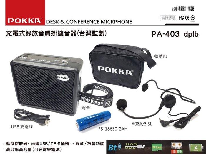 高傳真音響【PA-403 dplb】30W充電式錄放音肩掛擴音器│USB/TF卡/藍芽│POKKA