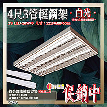 §LED333§(33HV33A) 四呎雙管輕鋼架燈 T8燈管 LED-20W*2 白光 特殊規格 全電壓 符合補助方案