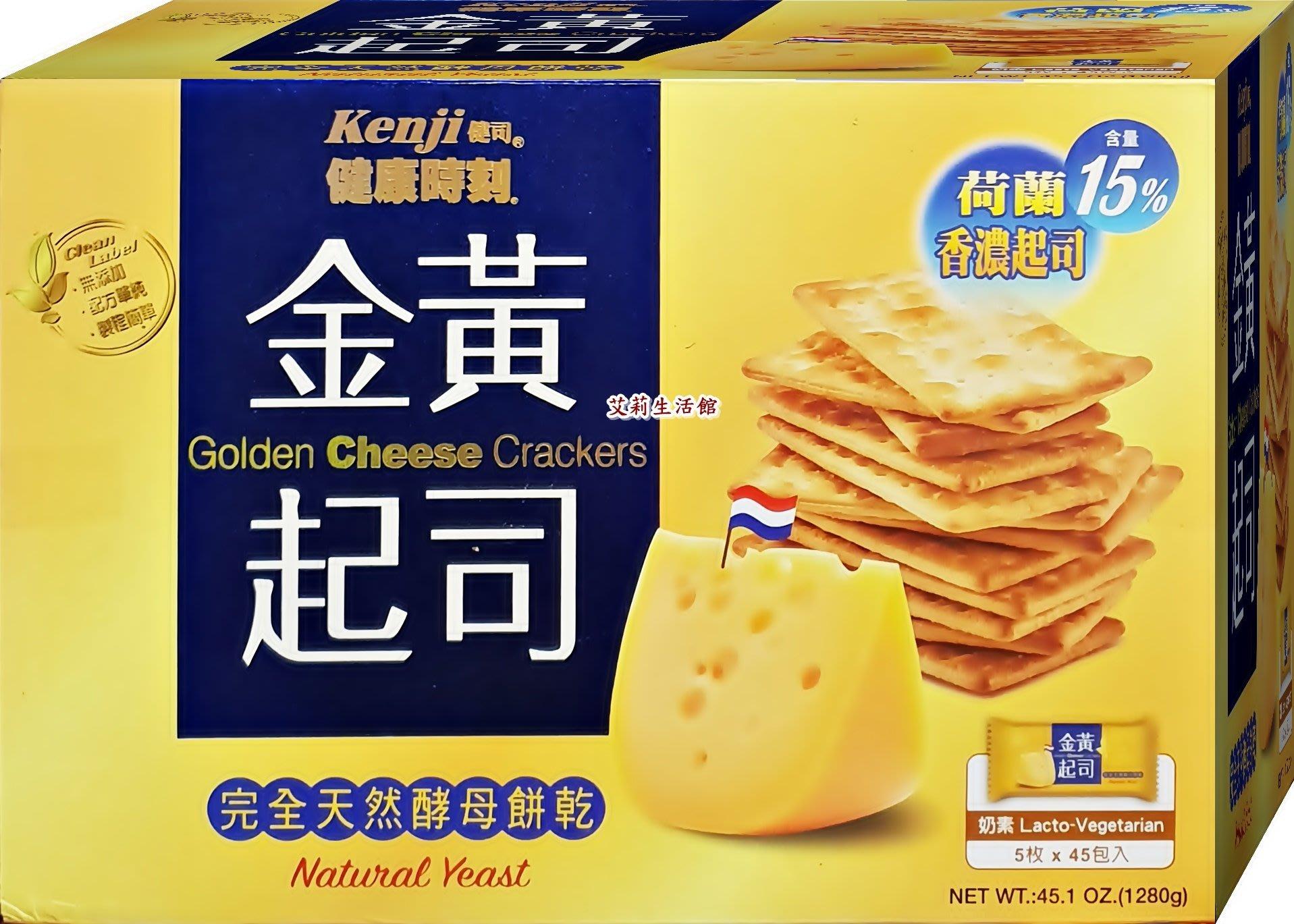 【艾莉生活館】COSTCO KENJI 健司 健康時刻-金黃起司餅乾(1280g/盒)《㊣附發票》