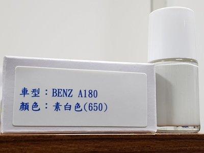 <名晟鈑烤>艾仕得(杜邦)Cromax 原廠配方點漆筆.補漆筆 BENZ A180 顏色:素白色(650)
