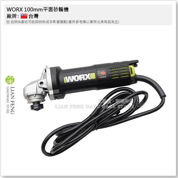 【工具屋】*含稅* WORX 100mm平面砂輪機 WU800A 4吋 威克士 720W 手提式砂輪機 細柄 圓盤電磨機