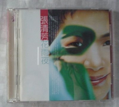 CD   張清芳   花雨夜
