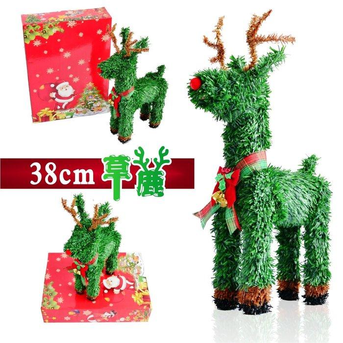 麋鹿 聖誕節草鹿 38cm 聖誕樹佈置 高質感 療癒麋鹿 可愛萌度破表 聖誕交換禮物 生日禮物【聖誕特區】