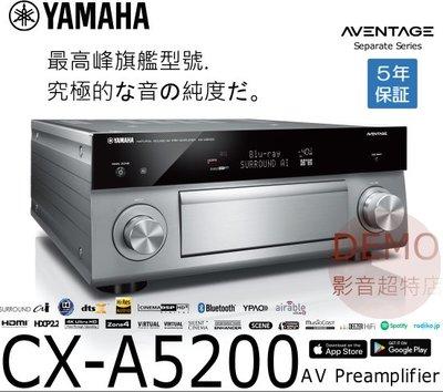 ㊑DEMO影音超特店㍿日本YAMAHA CX-A5200 旗艦前級環繞擴大機 AVENTAGE  另有後級