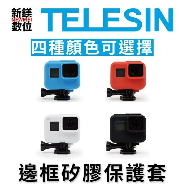 【新鎂-詢問另有優惠】TELESIN 副廠配件 邊框矽膠保護套 適用GOPRO HERO5 6 7 GP-PTC-502