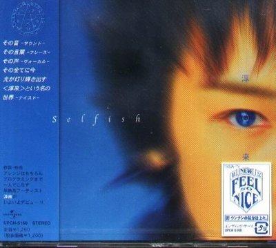 八八 - 淳来 - Selfish - 日版