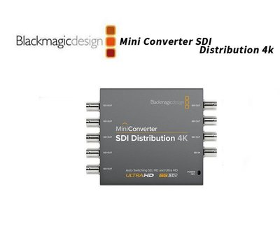 『e電匠倉』Blackmagic Mini Converter  SDI  Distribution 4K 迷你轉換器