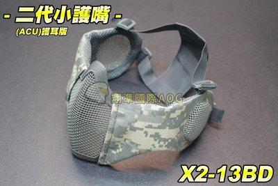 【翔準軍品AOG】二代面罩(護耳嘴)鋼絲小護嘴(ACU) 護具 面具 面罩 護目 透氣 防BB彈 X2-13BD