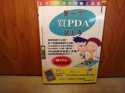 【愛悅二手書坊 19-19】第一次買PDA就上手  易博士編輯著  易博士文化出版