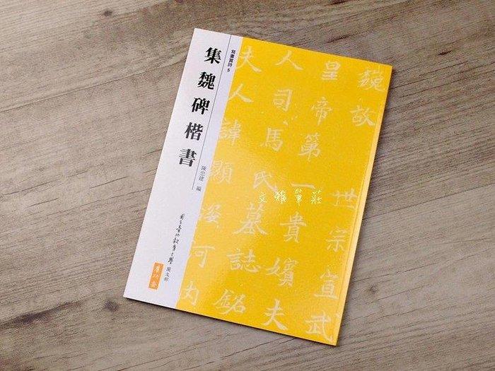 韓非子小舖~ 書法名碑字帖-寫書賞詩系列5-集 魏碑楷書(麋研齋出版)