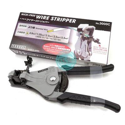 56工具箱 ❯❯ 日本 VESSEL 3000C 黑柄 自動脫皮鉗 剝線鉗 剝皮鉗 Wire Stripper 台北市