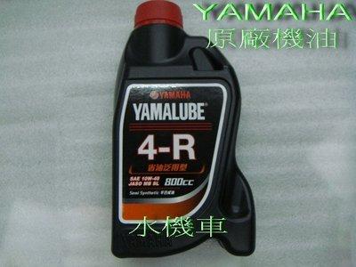水機車 YAMAHA  山葉 原廠  4R mini 0.8 半合成 機油 10W40 SL級 整箱特價中