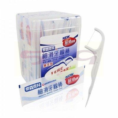 奈森克林 細滑牙線棒 單支包盒裝 50支入