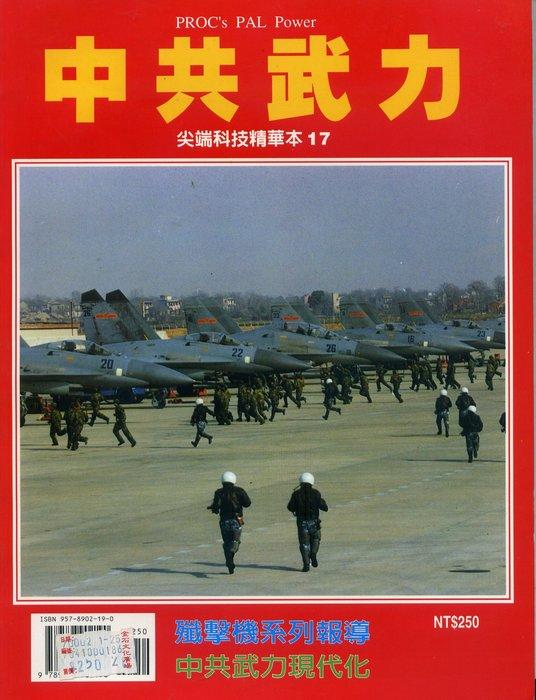 ◎慶誠書屋◎尖端科技精華本17--中共武力 (1997年3月版) 全新庫藏書