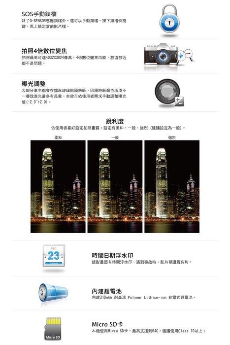 【皓翔行車監控館】全視線 T3 聯詠 96655 SONY 感光元件 WDR  行車記錄器 (送32G卡)