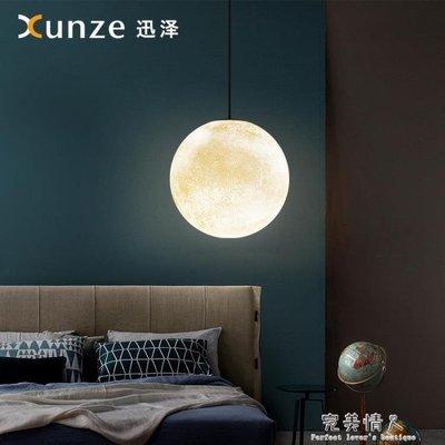 吊燈臥室溫馨浪漫床頭酒吧個性月球月亮燈球形圓球星球燈精品