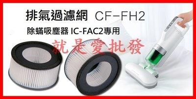 ~就是愛批發~ 日本愛麗思IRIS OHYAMA排氣過濾網器CF-FH2塵蟎吸塵器IC-FAC2專用2入W0009-1