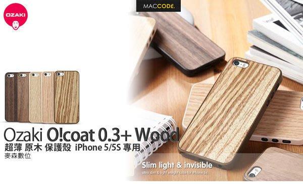 Ozaki O!coat 0.3+ Wood iPhone SE / 5S /5 超薄 原木 保護殼 現貨 含稅 免運費